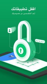 Applock - قفل التطبيقات ورمز المرور وأنماط الفتح الملصق