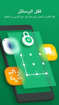 Applock - قفل التطبيقات ورمز المرور وأنماط الفتح تصوير الشاشة 1
