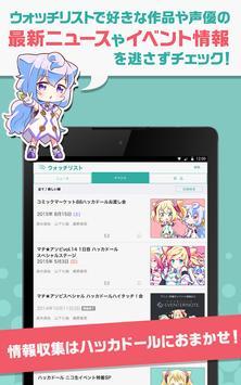 ハッカドール screenshot 10