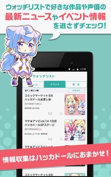 ハッカドール screenshot 2