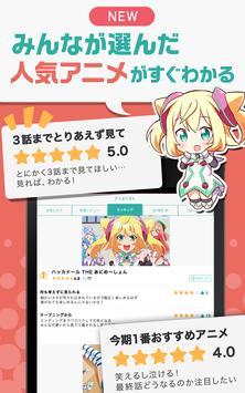 ハッカドール screenshot 4
