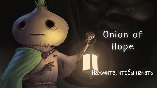 Onion постер