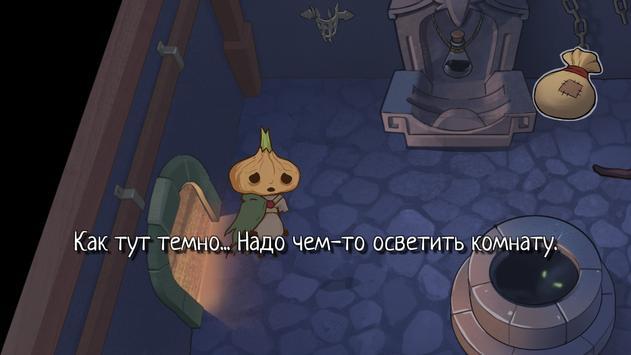 Onion скриншот 11