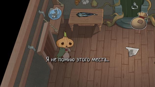Onion скриншот 2