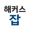 취업교육 1위 - 해커스잡·해커스공기업·대기업