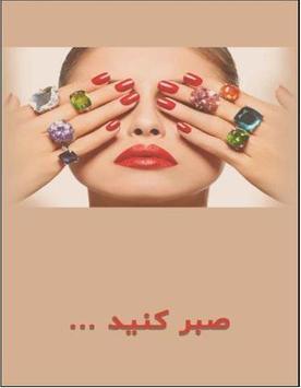 آموزش آرایش ناخن poster