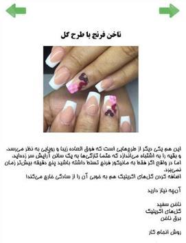 آموزش آرایش ناخن screenshot 2