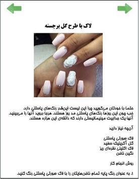 آموزش آرایش ناخن screenshot 3