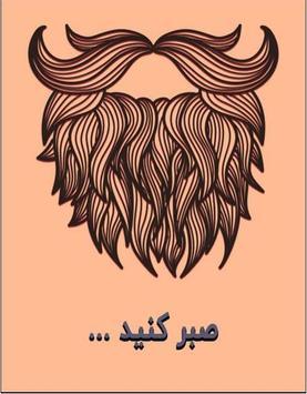 آموزش پیرایش ریش poster