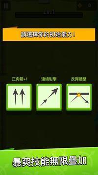 弓箭傳說 截圖 5