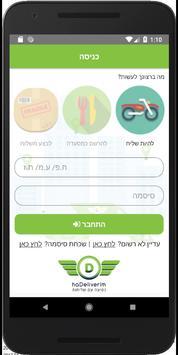 הדליברים screenshot 7