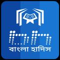 Bangla Hadith (বাংলা হাদিস)