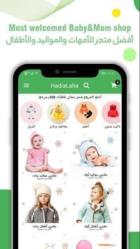 HadiaLaha تصوير الشاشة 1