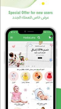 HadiaLaha تصوير الشاشة 4