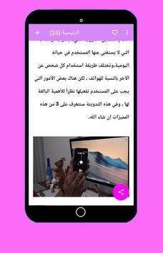 حضرم للمعلوميات screenshot 3