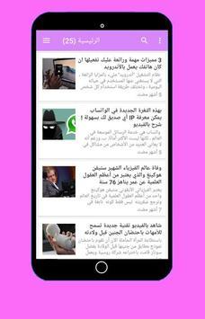 حضرم للمعلوميات screenshot 2