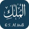 hafalan surat Al Mulk - memorize surah simgesi