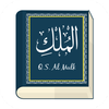 hafalan surat Al Mulk - memorize surah アイコン