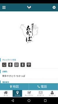 博多やきとり ちかっぱ screenshot 3