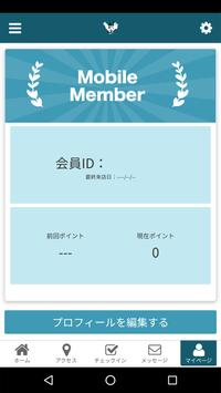 博多やきとり ちかっぱ screenshot 2
