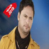 اغاني حكيم العراقي دون أنترنت icon