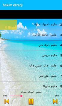 اغاني حكيم العراقي دون أنترنت screenshot 1