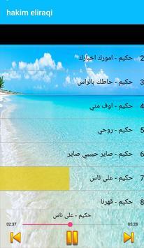 اغاني حكيم العراقي دون أنترنت screenshot 2