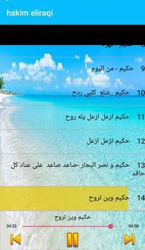 اغاني حكيم العراقي دون أنترنت screenshot 3