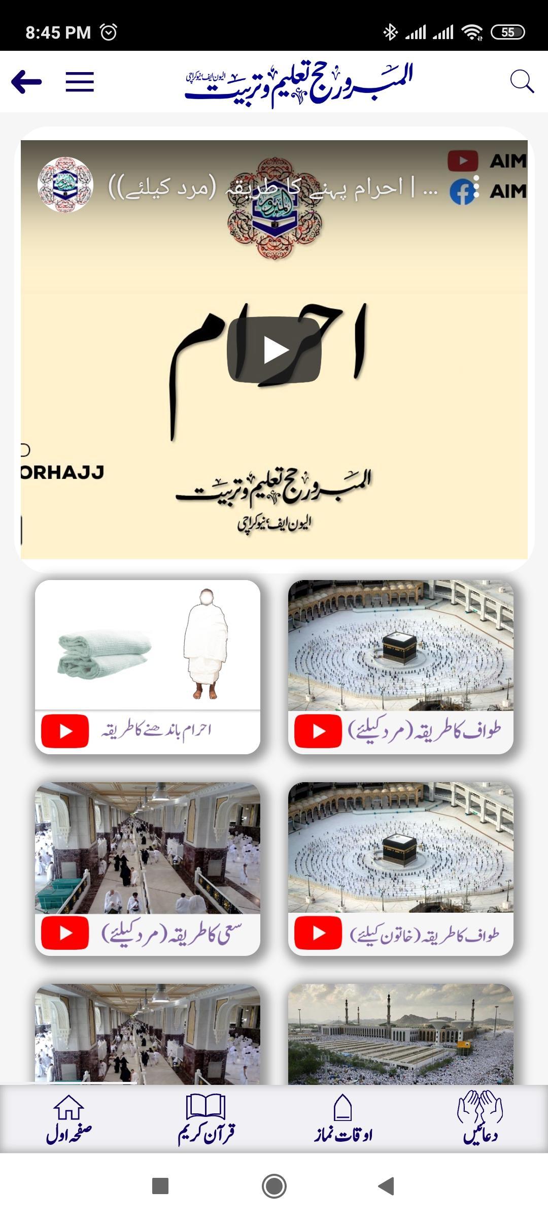 AlMabroorHajj poster