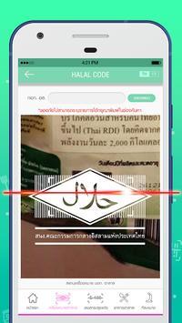 Halal Scan screenshot 2