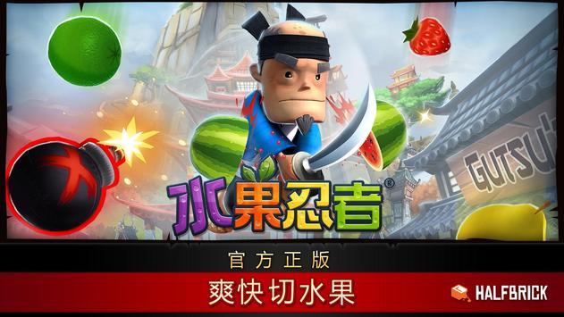 水果忍者® - 爽快切水果 海报