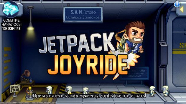 Jetpack скриншот 9