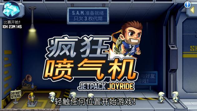 Jetpack 截图 4