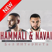 музыка Hammali & Navai - Без интернета icon