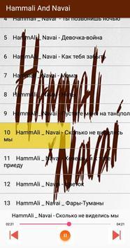 музыка Hammali & Navai - Без интернета screenshot 3