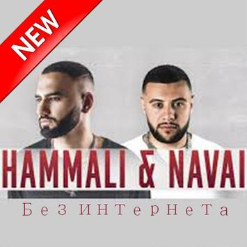музыка Hammali & Navai - Без интернета screenshot 5