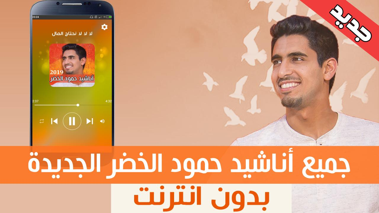 اناشيد حمود الخضر بدون نت 2019 For Android Apk Download