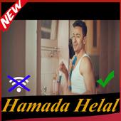 جميع اغاني حمادة هلال بدون انترنت 2019 اشرب شاي For Android