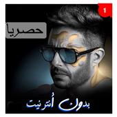 ألبوم محمد حماقي 2019 بدون نت icon