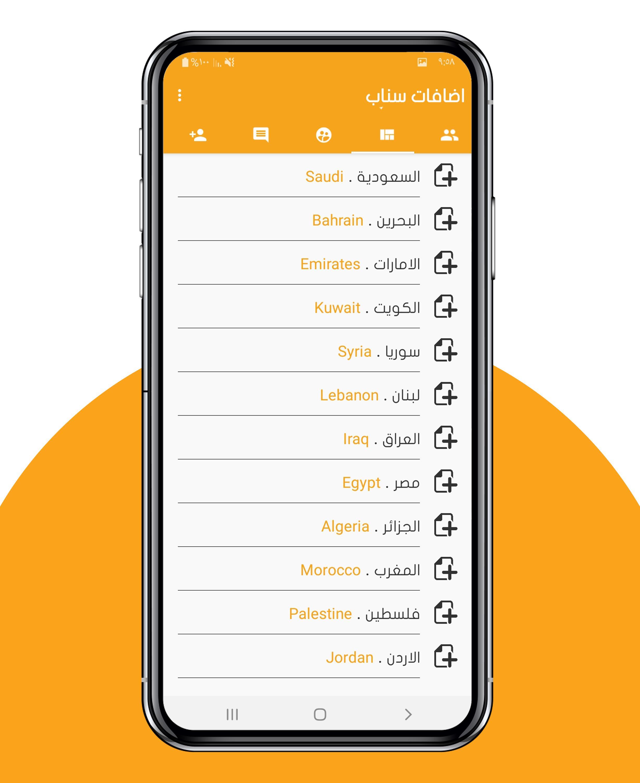 اضافات سناب For Android Apk Download