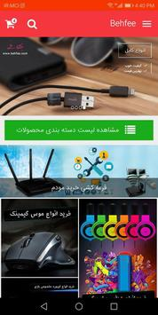 فروشگاه اینترنتی به فی poster