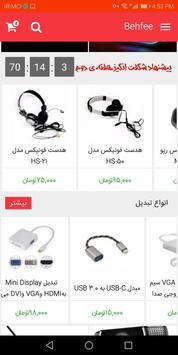 فروشگاه اینترنتی به فی screenshot 1