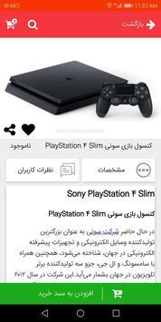 فروشگاه اینترنتی به فی screenshot 2