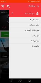فروشگاه اینترنتی به فی screenshot 3