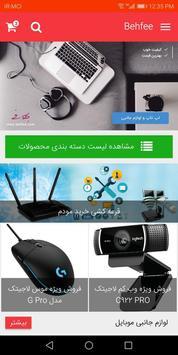 فروشگاه اینترنتی به فی screenshot 5
