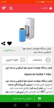 فروشگاه اینترنتی به فی screenshot 6