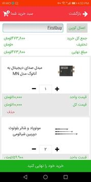 فروشگاه اینترنتی به فی screenshot 7