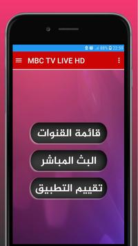 تلفاز بث مباشر mbc tv live 1 0 (Android) - Download APK