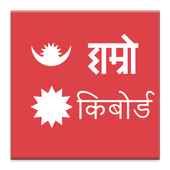Hamro Nepali Keyboard icon