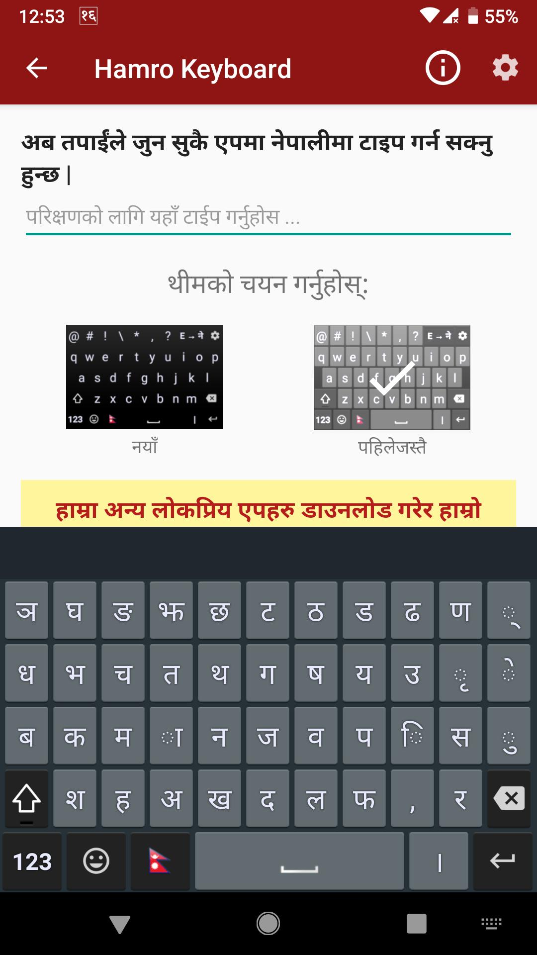 b3489aa511b Hamro Nepali Keyboard for Android - APK Download